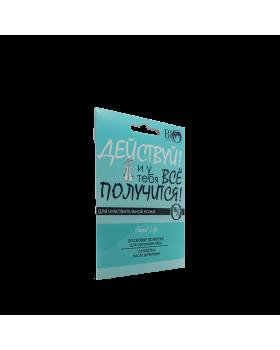 Набор для депиляции лица для чувствительной кожи (конверт)